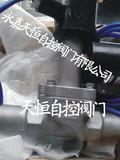 超低温自保持式电磁阀